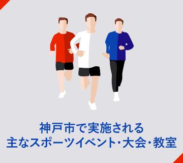 神戸市で実施される主なスポーツイベント・大会・教室はこちら