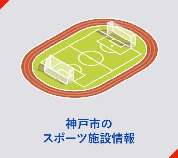 神戸市のスポーツ施設情報はこちら