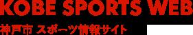 KOBESPORTSWEB神戸市スポーツ情報サイト