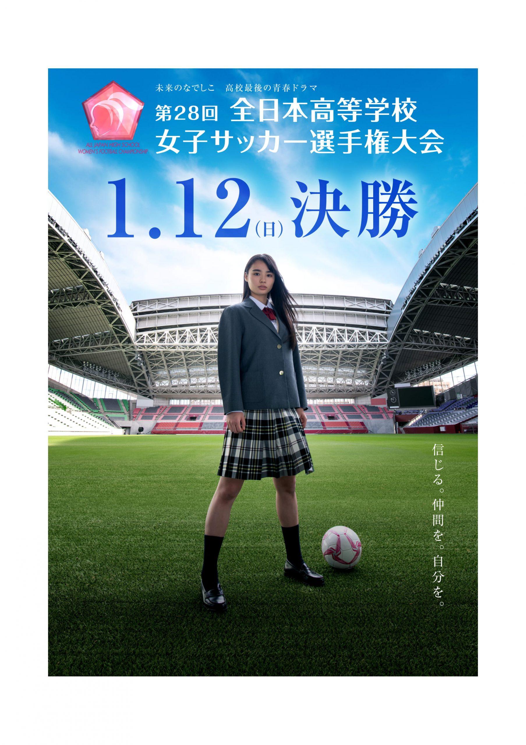 2020 サッカー 選手権 高校 女子